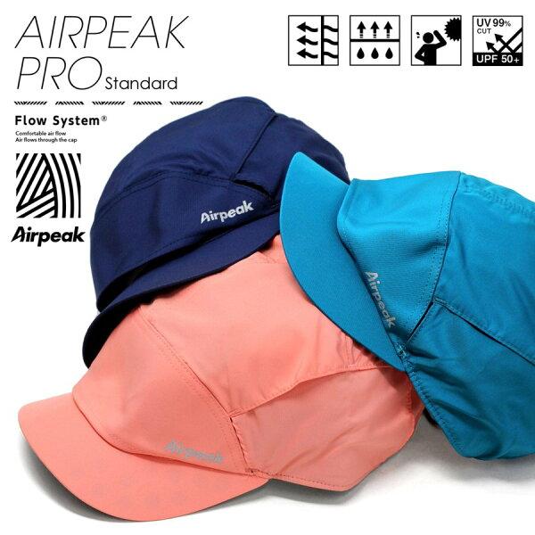 エアピークプロキャップメンズレディースランニングキャップブランドゴルフジョギング通気性UVカット99.9%以上UPF50+スタン