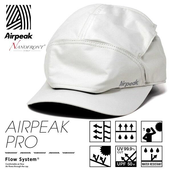 エアピーク2020年2021年モデルキャップランニング(Airpeakproナノフロントハイスペックモデル)UPF50+通気性抜