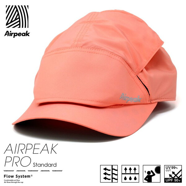 キャップエアピークレディースランニング帽子Airpeakpro20212020熱中症対策キャップブランド通気性UVカットUPF5