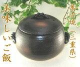 可以有一個由自己一餐美味的火焰。如果三鈴3米炊萬古陶瓷砂鍋[日本製 萬古焼 三鈴窯 ごはん土鍋三合炊]
