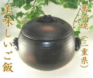 安心安全 鉛・カドニウム検査合格品日本製 萬古焼 三鈴窯 炊飯土鍋5合炊 火加減いらず!