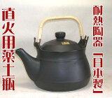 向(到)健康茶和中藥煎最適合!耐熱藥茶壺『直接烘烤用』特大3升日本制常滑燒[耐熱薬土瓶『直火用』特大3リットル 日本製 常滑焼]