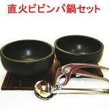 石焼ビビンバ鍋 2個セット 16cm 超耐熱陶器 日本製 美濃焼 スタッキング(積重OK)スプーンヤットコ付き