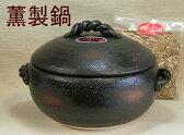 萬古焼 三鈴窯 くんせい鍋(燻製)日本製 サクラチップ付