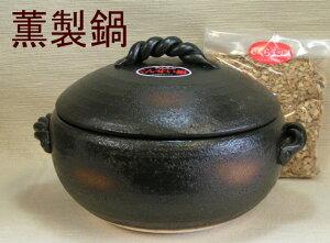 安心安全 鉛・カドニウム検査合格品萬古焼 三鈴窯 くんせい鍋(燻製)日本製 サクラチップ付