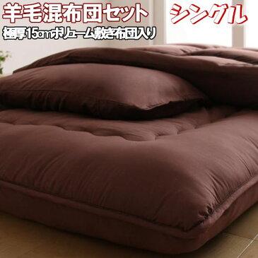 ボリューム敷き布団 入り 布団セット シングル 羊毛 6点セット 床畳用 布団