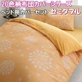 布団カバー 3点セット セミダブル ベッド用 20色柄 北欧 おしゃれ セット ボックス