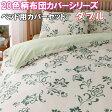 布団カバー 4点セット ダブル ベッド用 20色柄 北欧 おしゃれ セット ボックス