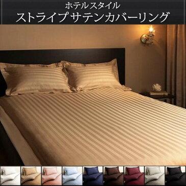 布団カバー 3点セット セミダブル サテン おしゃれ ベッド用 セット ボックス ふとんカバー 布団カバーセット