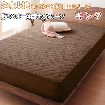 ベッドパッド キング タオル地 コットン パイル ボックスシーツ 一体型 タオル地敷きパッド シーツ キングサイズ 布団カバー ふとんカバー シーツ