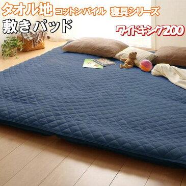 ベッドパッド キング ワイドキング 200 タオル地 コットン パイル タオル地敷きパッド キングサイズ 布団