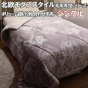 【送料無料】 毛布 シングル 2枚合わせ 北欧 モダンスタイル ボリュームタイプ 6層 毛布布団 かわいい おしゃれ おすすめ 暖かい 冬 白