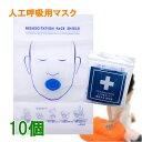 人工呼吸 マウスピース 10個 一方向弁付き 吹き口のタイプ( 丸型 新) 人工呼吸用マスク フェイスシールド マスク 人工呼吸 感染防止 応急救護 CPR