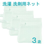 洗濯洗剤ネット3枚セット粉せっけん粉末洗剤マグネシウムアロマビーズ等を入れてご利用くださいランドリーネットリボンループ付