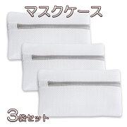 マスクケース洗濯ネット3枚セット洗濯DIY