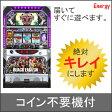 【スパイキー】BLACK LAGOON2(ブラックラグーン2)◆コイン不要機セット◆パチスロ実機【中古】