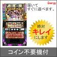 【京楽】ぱちスロAKB48 バラの儀式◆コイン不要機セット◆パチスロ実機【中古】