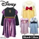 ハロウィン 衣装 子供 女の子 ディズニー プリンセス ドレ...