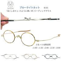 超薄型おしゃれ老眼鏡リーディンググラスブルーライトカットしおりSHIORISI-05メンズレディースシルバーデミブラック