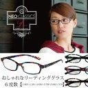 リーディンググラス NEO CLASSICS Deux 老眼鏡 軽い やわらかい 薄い 強い シニア ...