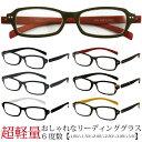 リーディンググラス NEO CLASSICS BASIC 老眼鏡 軽い やわらかい 薄い 強い シニ ...
