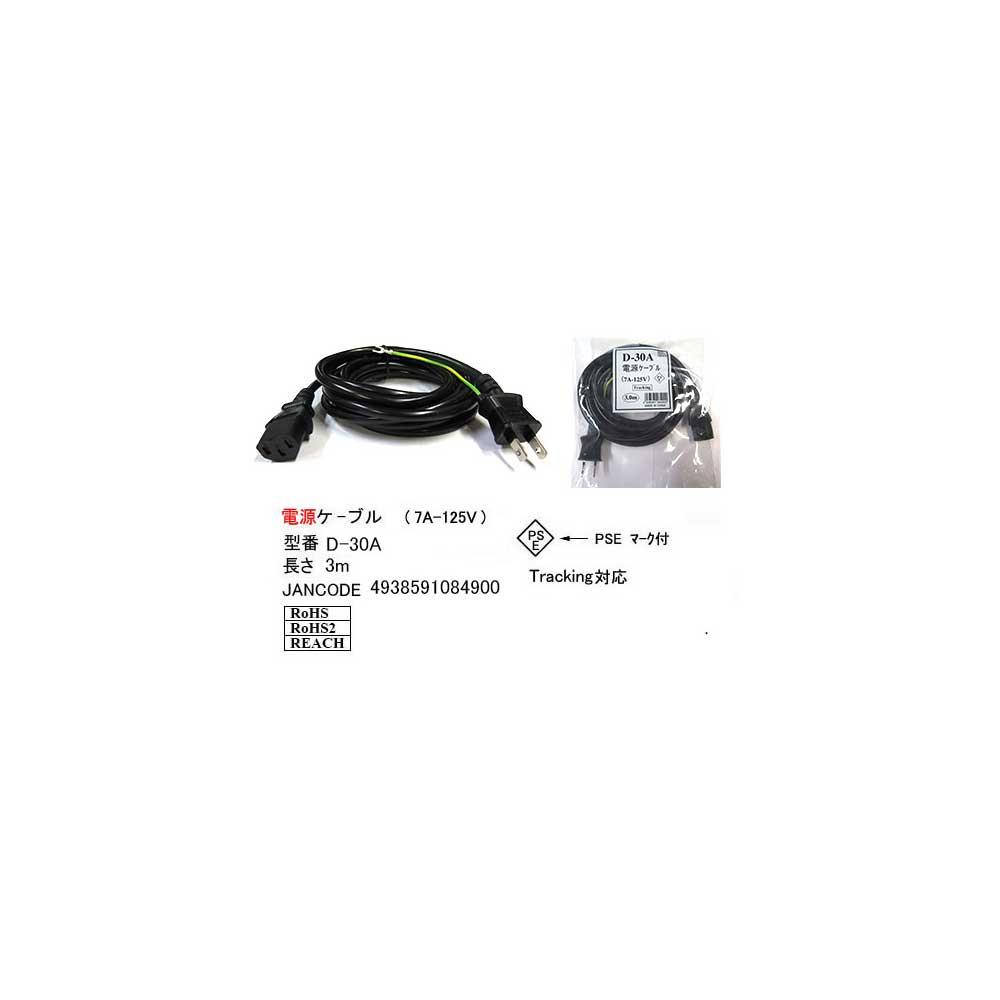 パソコン, ノートPC (3P-2P)3m(EP-D-30A)