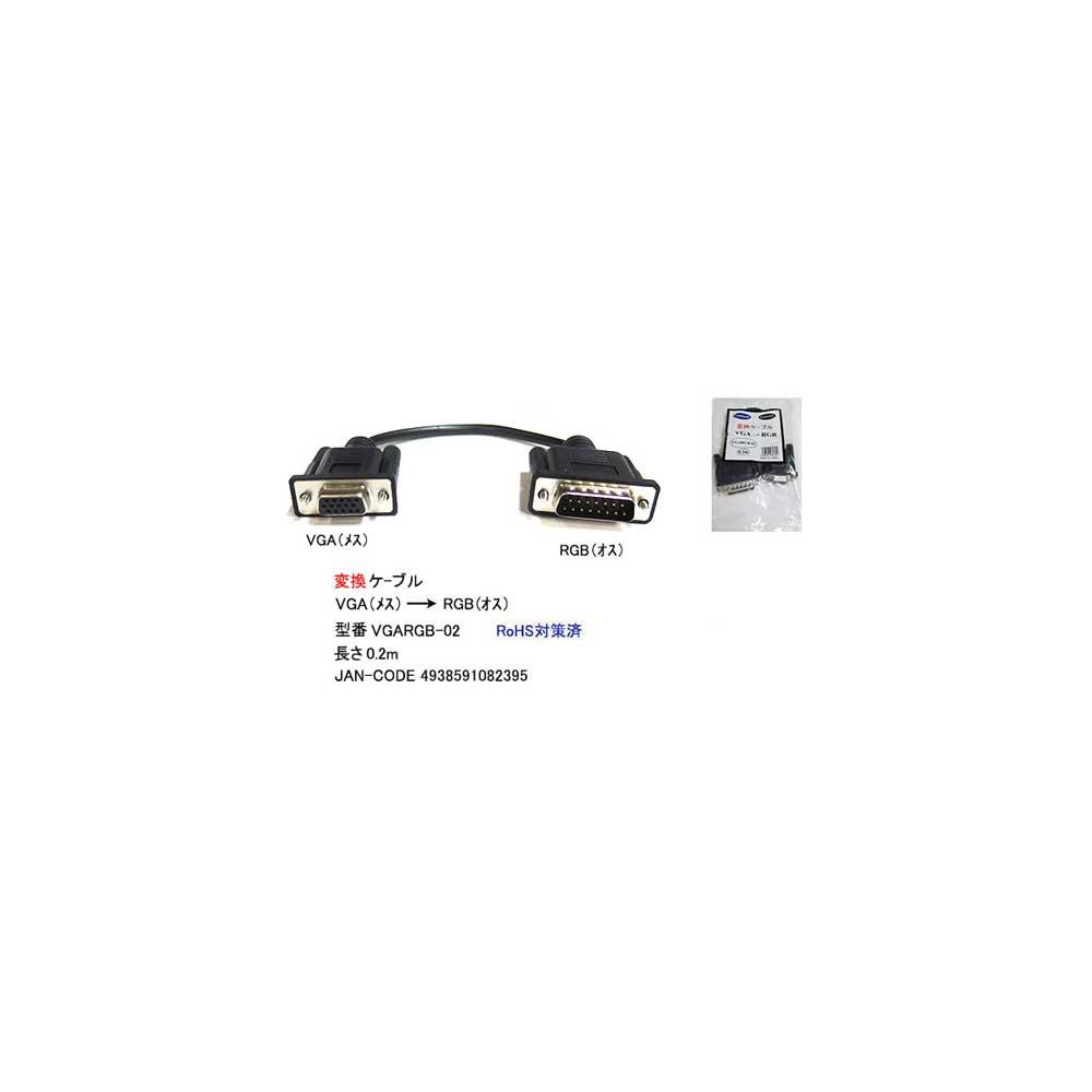 ケーブル, その他 VGA()PC98RGB()20cm(VG-VGARGB -02)