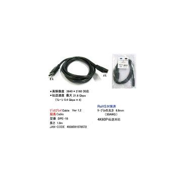 ディスプレイポートケーブル/4K60P伝送対応/延長用/1.8m(DP-DPE-18)