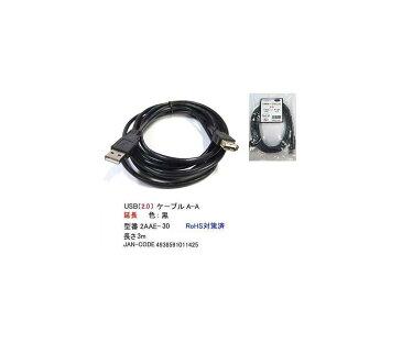 USB2.0延長ケーブル(タイプA/オス⇔タイプA/メス)/3m/ブラック(UC-2AAE-30)