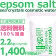 【ヒルナンデスで紹介!!】エプソムソルト コスメティックウォーター 2.2kg【送料無料】国産100% 入浴剤 クエン酸配合 弱酸性浴用化粧品 化粧水のような入浴でしっとり保湿 シークリスタルス