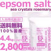 【ヒルナンデスで紹介!!】国産100% エプソムソルト ローズマリー 4.4kg(2.2kgX2.2kg)【送料無料】 入浴剤 クエン酸配合 弱酸性浴用化粧品 化粧水のような入浴でしっとり保湿 シークリスタルス