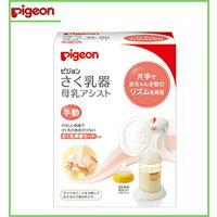 Pigeon(PIGEON)栅欄乳器母乳輔助手動00748