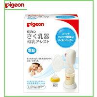 Pigeon(PIGEON)栅欄乳器母乳輔助電動00749