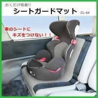 放,不損傷吸收車席的座席保護墊子CL-64灰色