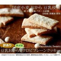 ※メーカー直送・同梱代引き不可 (訳あり)豆乳おからマクロビプレーンクッキー 1kg(250g×4袋) SM00010249