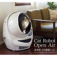 ※メーカー直送・同梱代引き不可 全自動猫トイレ キャットロボット Open Air (オープンエアー):おもしろ雑貨通販エランドショップ