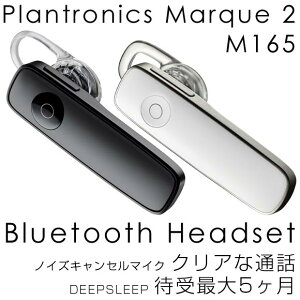 【bluetooth イヤホン】Plantronics Marque 2 【M165】 ヘッドセット ブルートゥース 通話 音楽 ipad スマートホン スマホ スマフォ  スマートフォン スマートホンアクセサリー Ver3.0 HFP HSP A2DP プラントロニクス