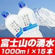 富士山麓のおいしい水【1000ml×15本入】 保存水 5年 非常用 災害用 ミネラルウォーター 1000ml 15本 富士山麓の保存水 富士山麓の水 災害 グッズ 水