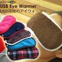 【アイウォーマー】USB Eye Warmer e-kairo USBアイウォーマー アイマスク 【ピンク/ブラウン/ネイビー/チェック/ターコイズ】あったか あったかグッズ アイウォーマー ネックウォーマー 目 疲れ リラックス USB 首 温め リラクゼーション