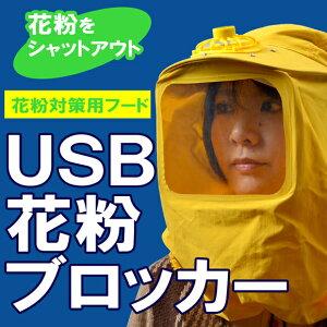 【花粉 花粉症 対策】 USB花粉ブロッカー 【USPOLBLK】 グッズ ブロック 完全防備…