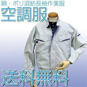 【空調服 作業服 作業着 夏】空気漏れの少ない混紡タイプの空調服。ファンの取り付け位置を広め...