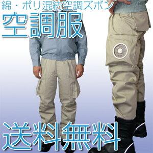 夏の暑さを乗り切るため空調ズボンZ500Kついに登場です。ズボンのサイドのポケットにファンを格...
