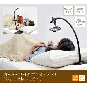 【タブレット スマホ スタンド】寝転びながらスマホでゲームをしたり映画を見たい方に最適なタ...
