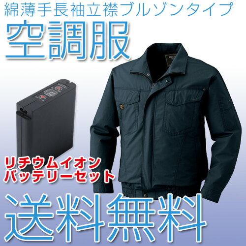 綿薄手長袖立襟ブルゾンタイプ チャコール リチウムイオンバッテリー...