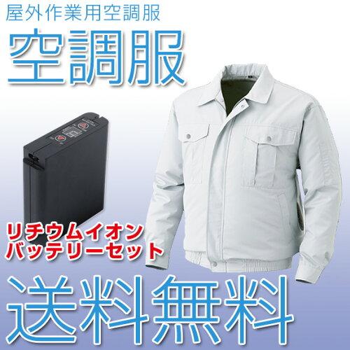 屋外作業用空調服 リチウムイオンバッテリーセット シルバー【BPN-50...