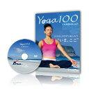 【ヨガ YOGA DVD】「YOGA100」のテーマは「いま ここ」【ヨガ DVD】 YOGA100 【ARK130630】 ヨ...