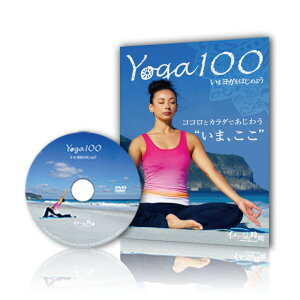 【ヨガ YOGA DVD】「YOGA100」のテーマは「いま ここ」【ヨガ DVD】 YOGA100 【ARK130630】 ヨガ YOGA DVD 映像 エクササイズ トレーニング 自宅 練習 体験 健康 リラックス