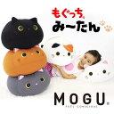 本物の猫みたいに愛嬌たっぷりのクッションです。【レビューを書いて送料無料】【MOGU クッショ...