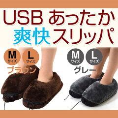 【足元 暖房】送料無料!USBに繋いで電源を入れれば、ヌクヌクと温かなスリッパ。足元が冷えが...