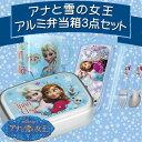 【お弁当グッズ セット】大人気アナと雪の女王。アルミ弁当箱3点セット